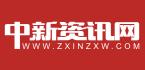 中新资讯网