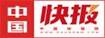 中国快报网