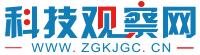 中国科技观察网