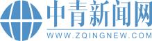 中青新闻网